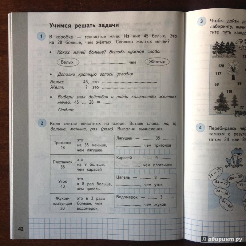 математика 3 класс рабочая тетрадь стр 56