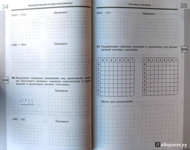 гдз по информатике 6 класс новая босова фгос рабочая тетрадь