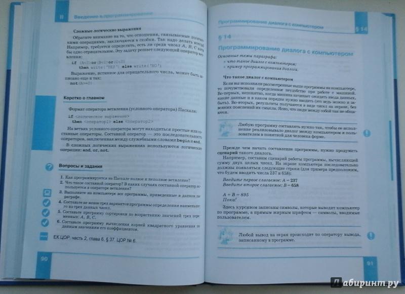 информатика 8 класс фгос семакин гдз