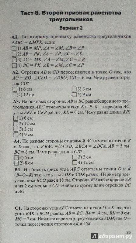 Гдз к контрольно-измерительные материалы по геометрии 7 класс