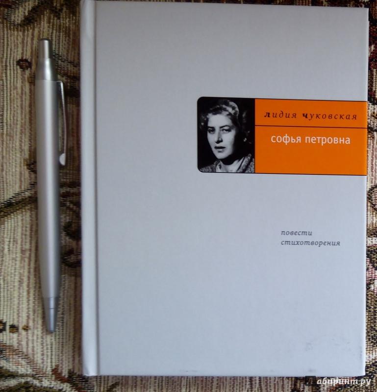 Иллюстрация 1 из 11 для Прочерк: Повесть - Лидия Чуковская | Лабиринт - книги. Источник: Солнышкина Любовь