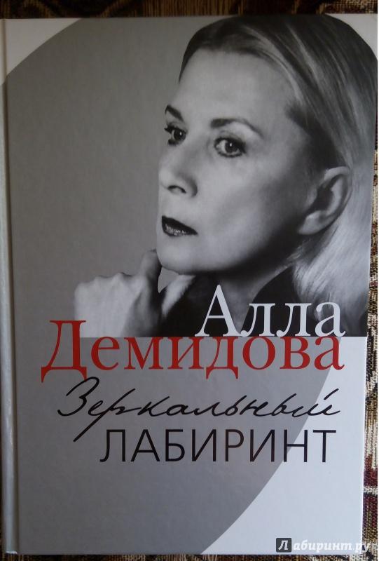 Иллюстрация 1 из 30 для Зеркальный лабиринт - Алла Демидова | Лабиринт - книги. Источник: Солнышкина Любовь