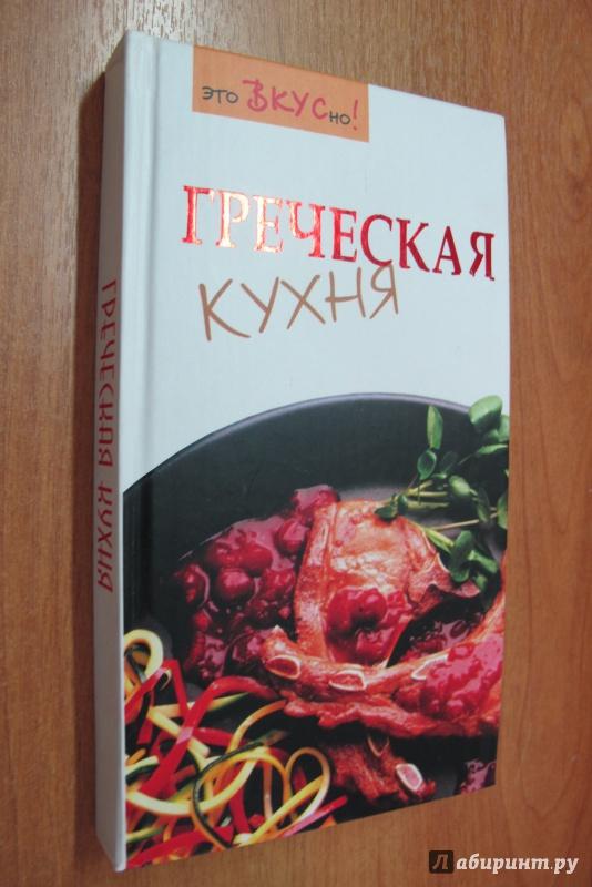 Иллюстрация 1 из 12 для Греческая кухня - Галина Светлая | Лабиринт - книги. Источник: Bookworm *_*
