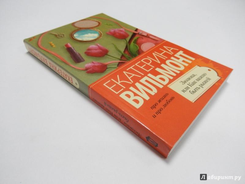 Иллюстрация 1 из 6 для Зюзюка, или Как важно быть рыжей - Екатерина Вильмонт | Лабиринт - книги. Источник: dbyyb
