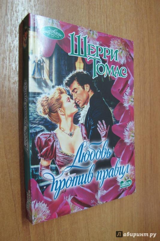 Иллюстрация 1 из 6 для Любовь против правил - Шерри Томас | Лабиринт - книги. Источник: Bookworm *_*