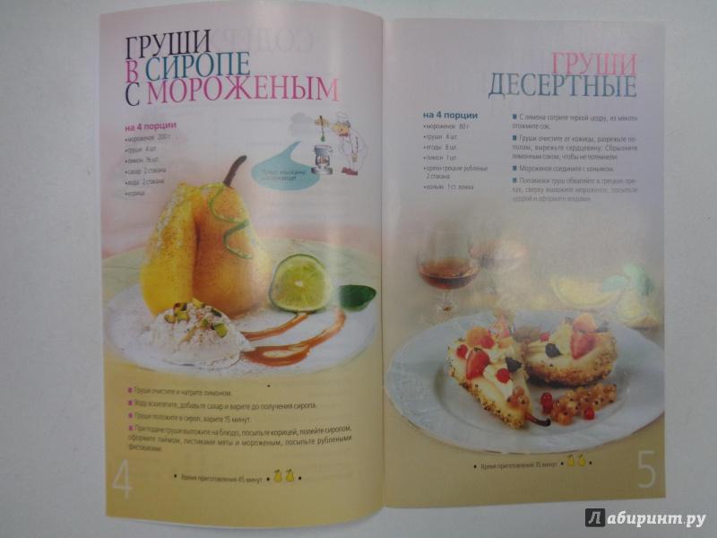 Иллюстрация 1 из 17 для Десерты с мороженым | Лабиринт - книги. Источник: Сокол-Ан