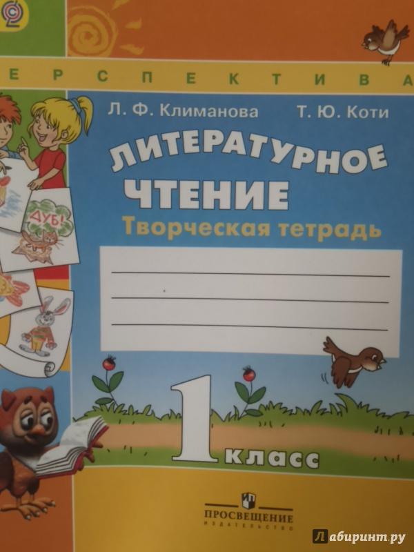 Решебник По Литературному Чтению 1 Класса Климанова Тетрадь