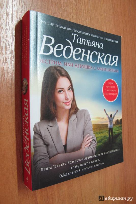 Иллюстрация 1 из 6 для Экстрим, или Девушка с амбициями - Татьяна Веденская | Лабиринт - книги. Источник: Bookworm *_*