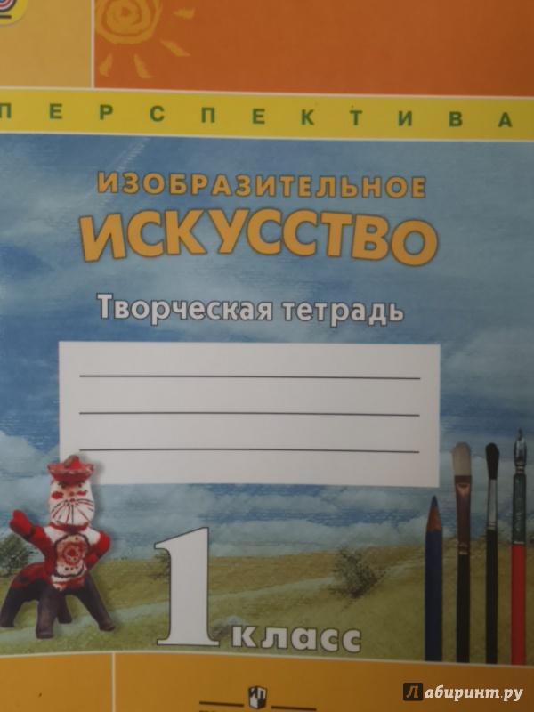 Иллюстрация 1 из 15 для Изобразительное искусство. 1 класс. Творческая тетрадь. ФГОС - Шпикалова, Ершова, Щирова, Макарова   Лабиринт - книги. Источник: Салус