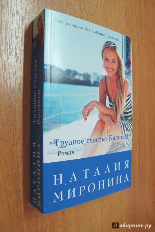 Иллюстрация 1 из 8 для Трудное счастье Калипсо - Наталия Миронина | Лабиринт - книги. Источник: Bookworm *_*