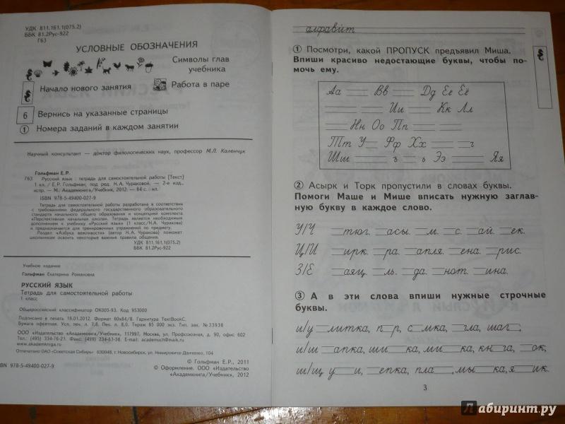 Гдз По Русскому 2 Класс 2 Часть Тетрадь Для Самостоятельных Работ
