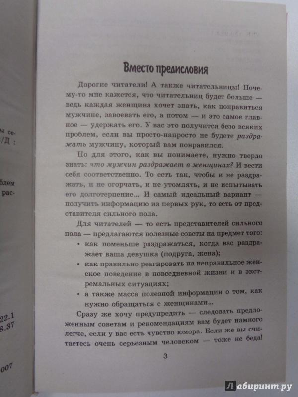 Иллюстрация 1 из 6 для Что раздражает мужчин в женщинах: секреты семейного счастья - Н.Н. Иванов   Лабиринт - книги. Источник: Сокол-Ан