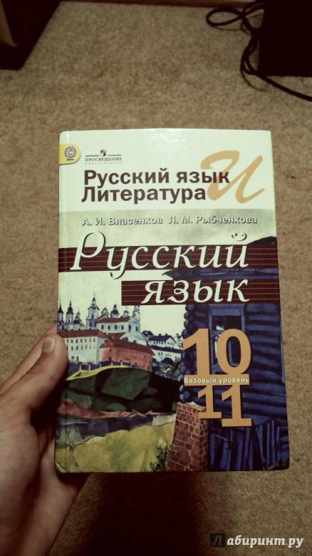 язык класс 10 рыбченкова власенков русский и решебник литература