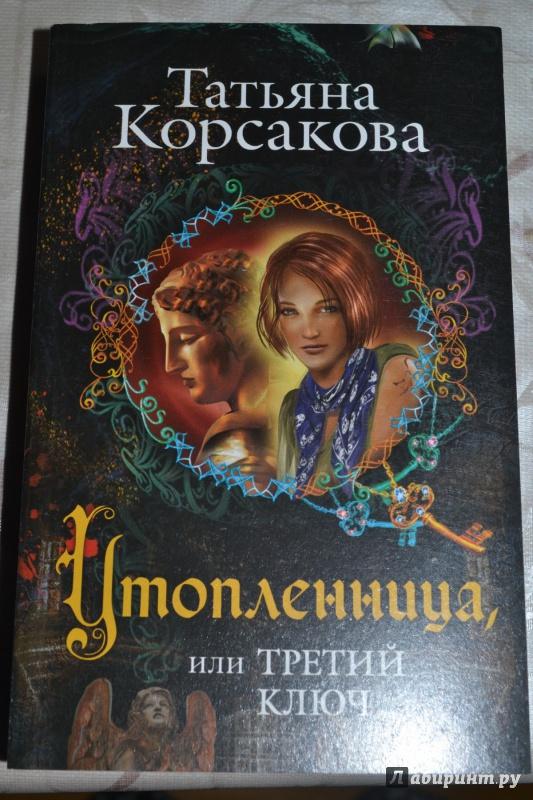 Иллюстрация 1 из 3 для Утопленница, или Третий ключ - Татьяна Корсакова | Лабиринт - книги. Источник: K@tyar@