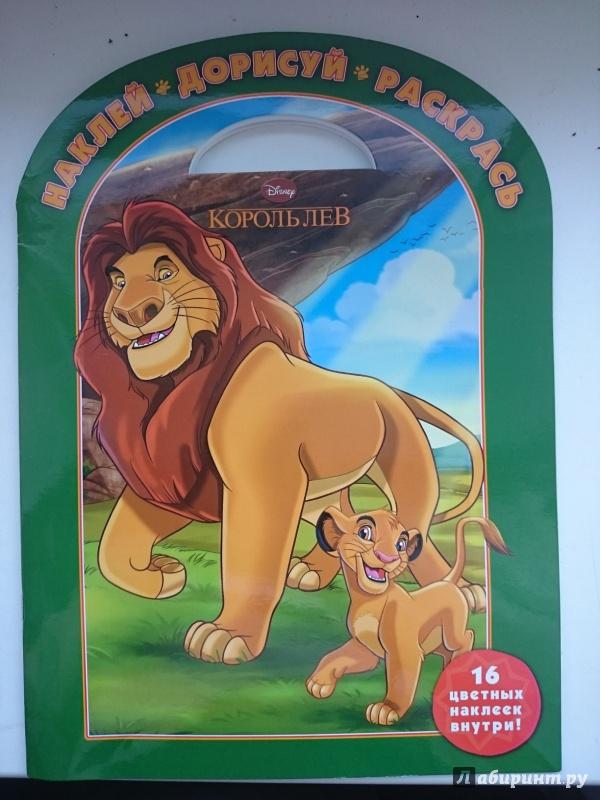 Иллюстрация 1 из 9 для Король лев. Наклей, дорисуй и раскрась (№1408)   Лабиринт - книги. Источник: Иванова Елена Валерьевна