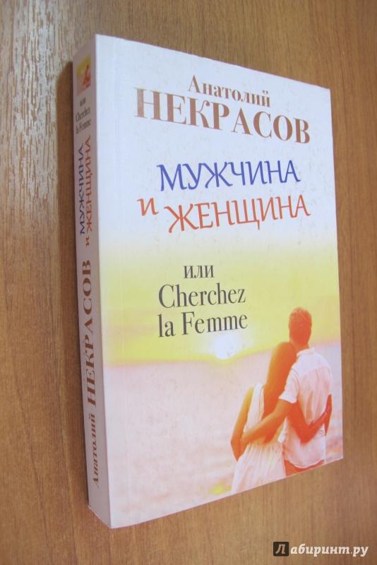 Иллюстрация 1 из 9 для Мужчина и Женщина, или Cherchez la Femme - Анатолий Некрасов | Лабиринт - книги. Источник: Bookworm *_*