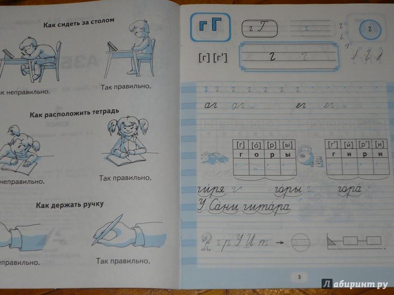 азбука 1 класс агаркова ответы
