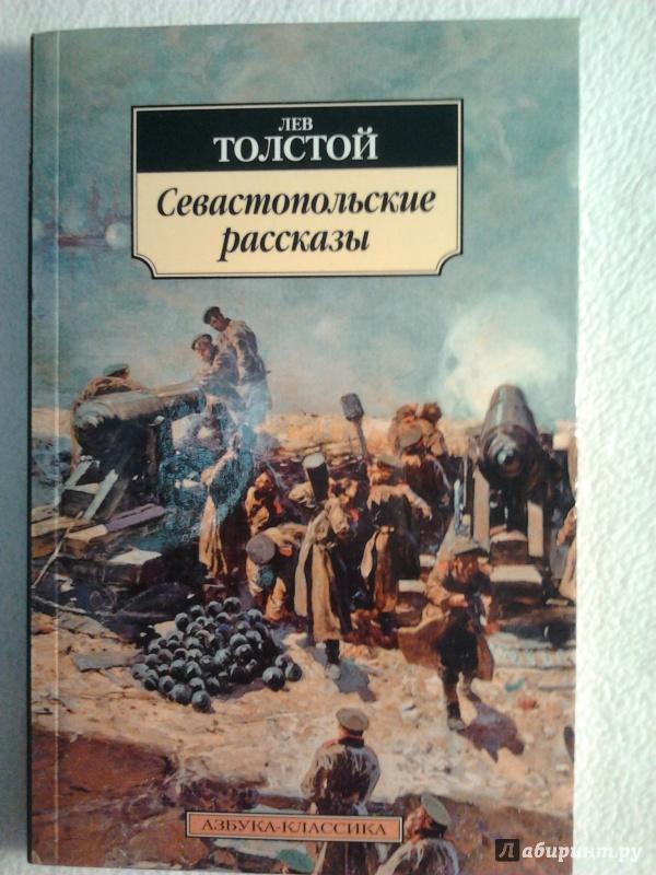 Иллюстрация 1 из 28 для Севастопольские рассказы - Лев Толстой | Лабиринт - книги. Источник: chateaux