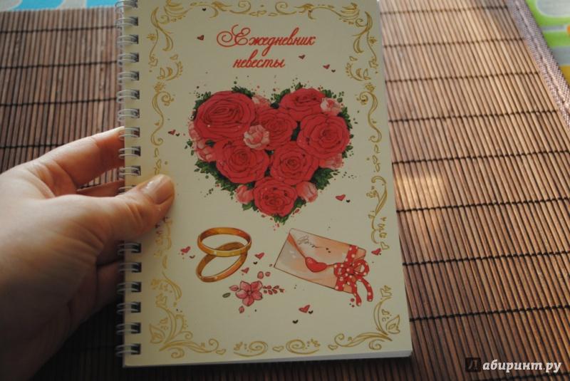 Иллюстрация 2 из 18 для Ежедневник невесты СЕРДЦЕ, КОЛЬЦО (80 листов, А6) (37159)   Лабиринт - канцтовы. Источник: Любитель канцелярии