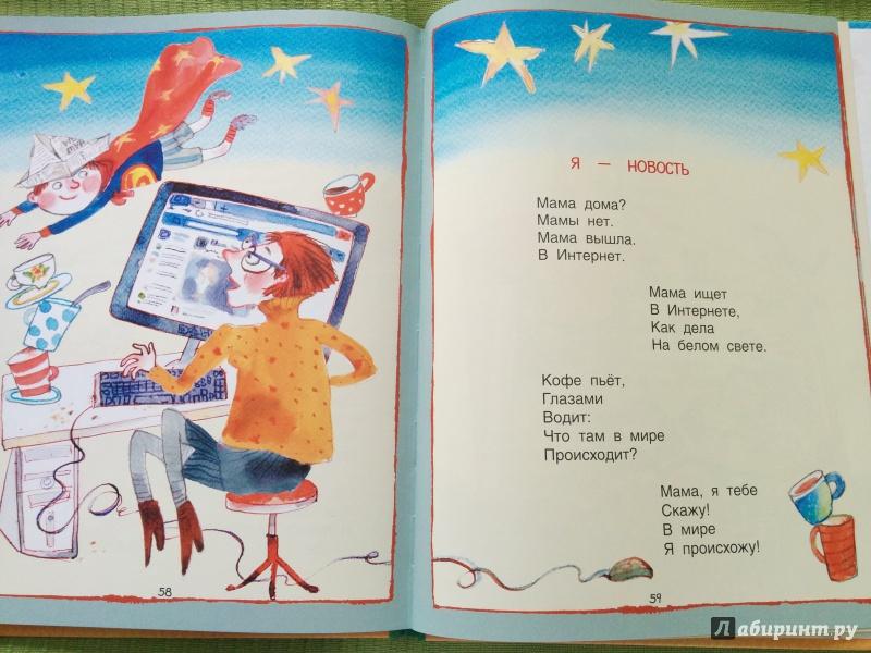 Иллюстрация 7 из 24 для С неба падали старушки - Маша Рупасова | Лабиринт - книги. Источник: Бикунова Анна