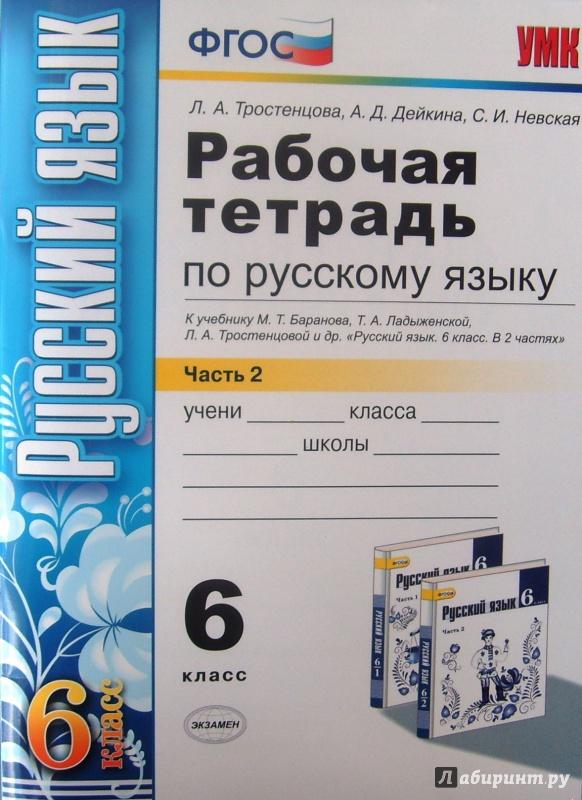 Решебник По Русскому 6 Класс Тростенцова Тетрадь 2 Часть