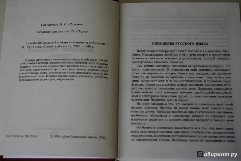 Иллюстрация 1 из 9 для Новейший школьный словарь синонимов и антонимов.   Лабиринт - книги. Источник: СуО