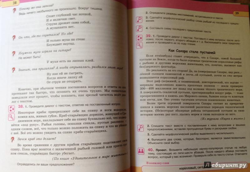 Решебник 7 класс по русскому граник