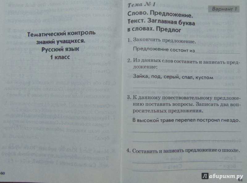 тематический контроль знаний учащихся русский 4 класс голубь гдз ответы