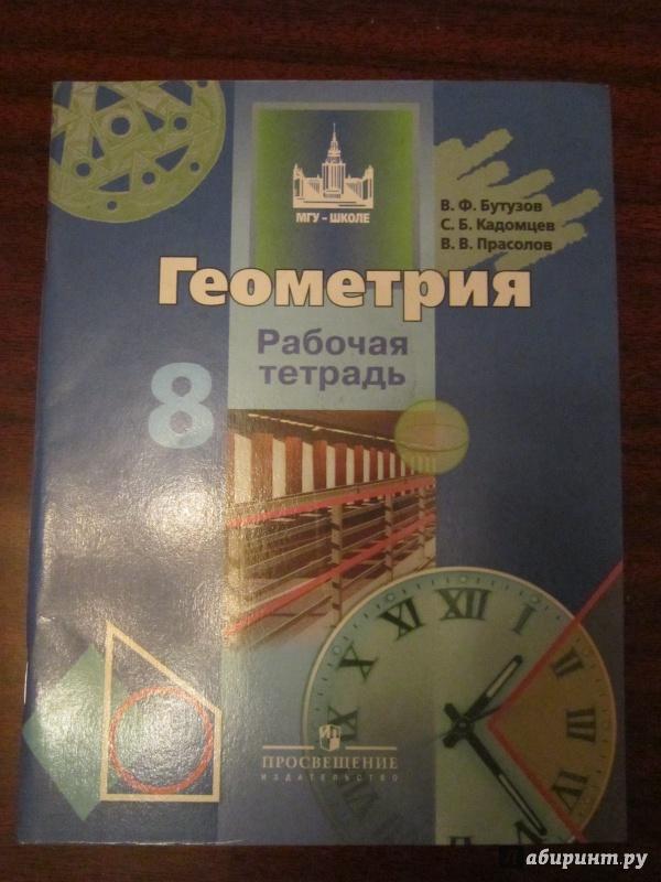 бутузов кадомцев 7 кл решебник геометрия прасолов