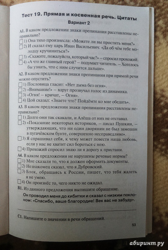 Контрольно-измерительные материалы по русскому языку 8класс с.г.бархударова ответы