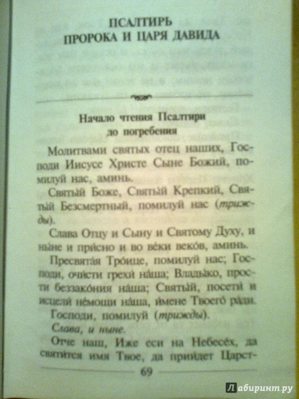 Иллюстрация 14 из 19 для Псалтирь и каноны, чтомые по усопшим. Для мирян   Лабиринт - книги. Источник: Svetlana  Светлана