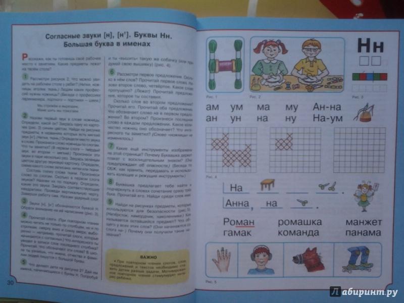 Иллюстрация 17 из 35 для в мире звуков и букв. Учебно-методическое.