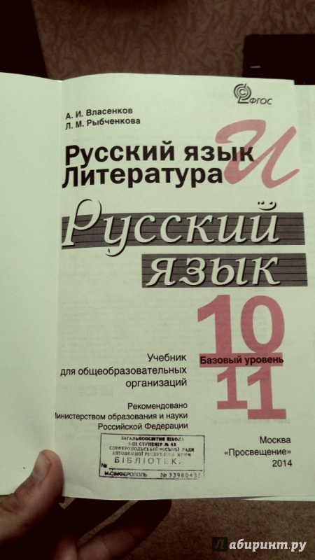 Рыбченкова русский язык решебник власенкова