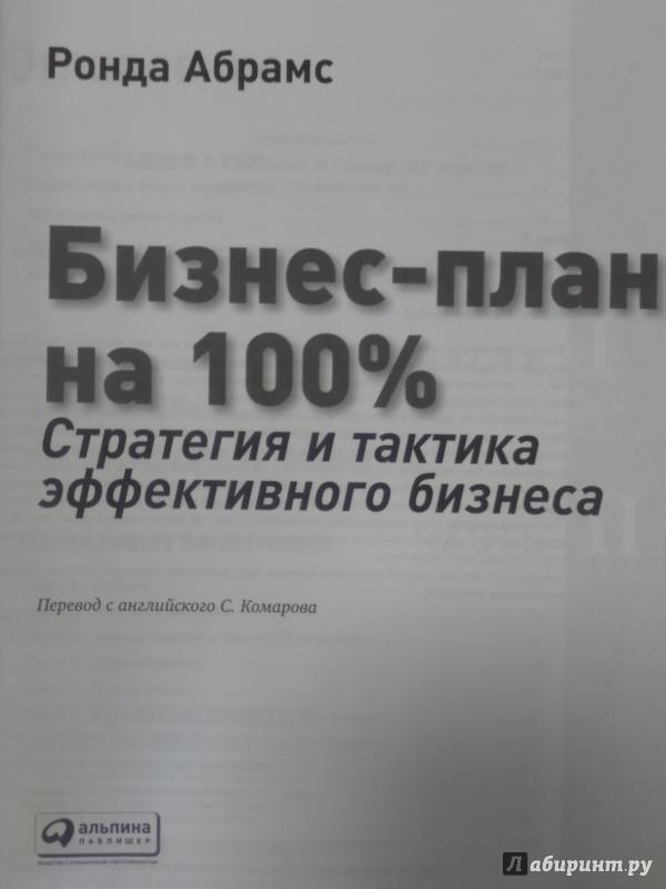 БИЗНЕС ПЛАН НА 100 ПРОЦЕНТОВ АБРАМС СКАЧАТЬ БЕСПЛАТНО
