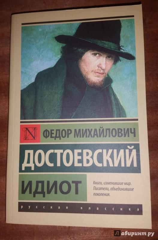 Иллюстрация 1 из 21 для Идиот - Федор Достоевский | Лабиринт - книги. Источник: Hopeless