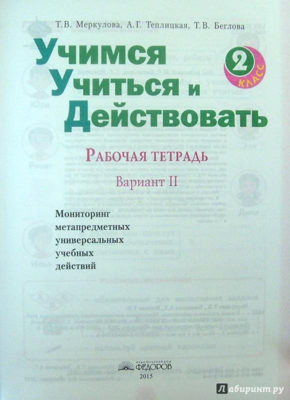Гдз Учимся Учиться И Действовать 2 Класс Меркулова