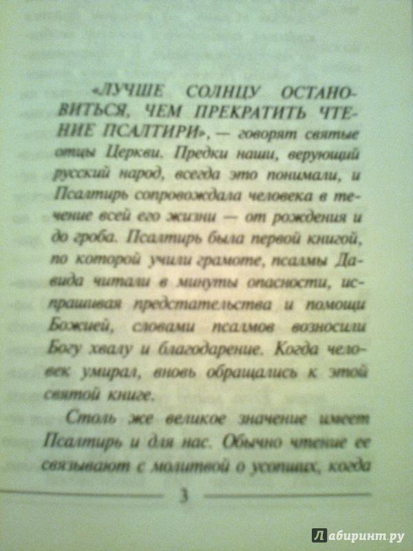 Иллюстрация 5 из 19 для Псалтирь и каноны, чтомые по усопшим. Для мирян | Лабиринт - книги. Источник: Svetlana  Светлана