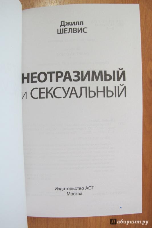ДЖИЛЛ ШЕЛВИС КНИГИ СКАЧАТЬ БЕСПЛАТНО
