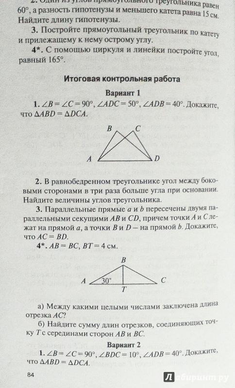 Ким геометрия 7 класс