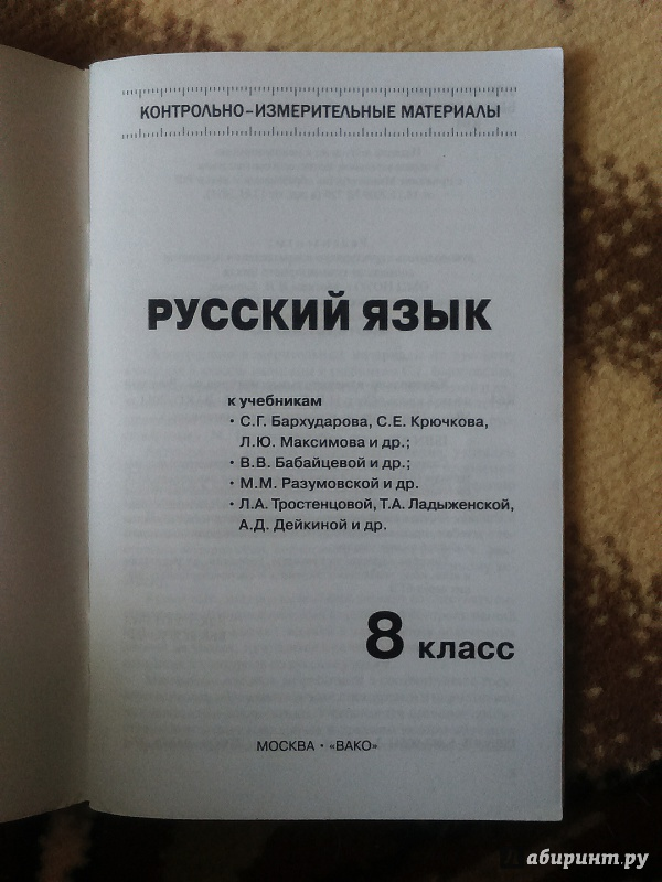 Контрольно измерительные материалы по русскому языку 6 класс решебник