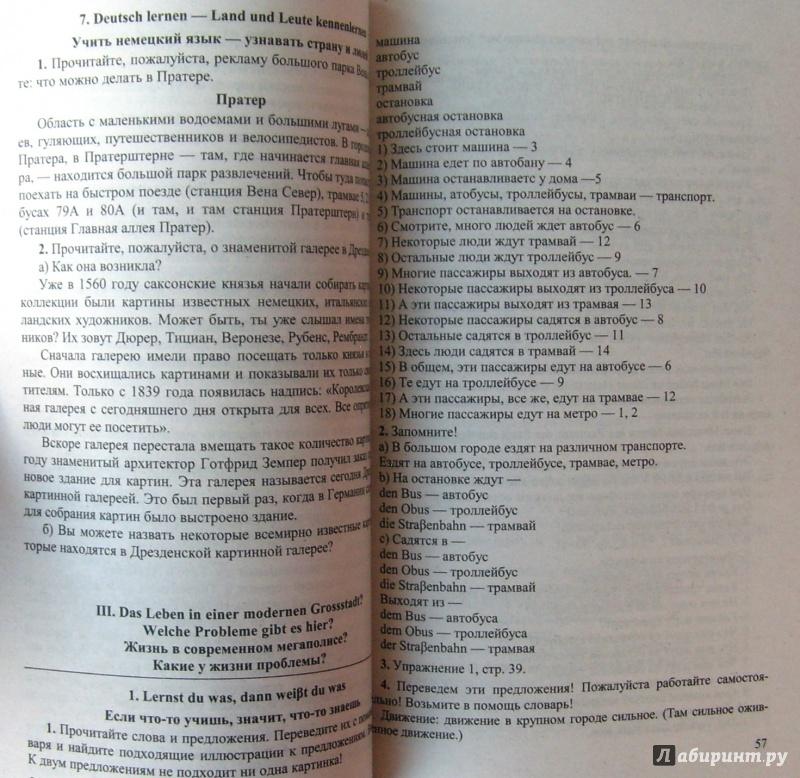 языку класс за8 игнатова е гдз по немецкому в.
