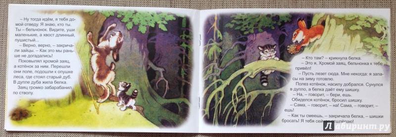 Иллюстрация 6 из 48 для Упрямый котёнок - Иван Белышев | Лабиринт - книги. Источник: Рыбьянова  Валентина Владимировна