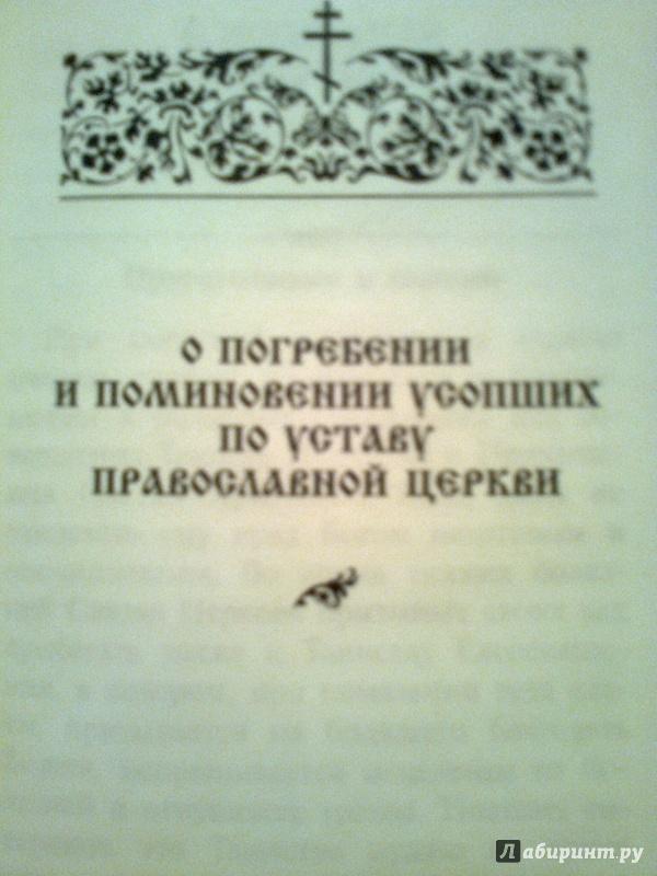 Иллюстрация 9 из 19 для Псалтирь и каноны, чтомые по усопшим. Для мирян   Лабиринт - книги. Источник: Svetlana  Светлана