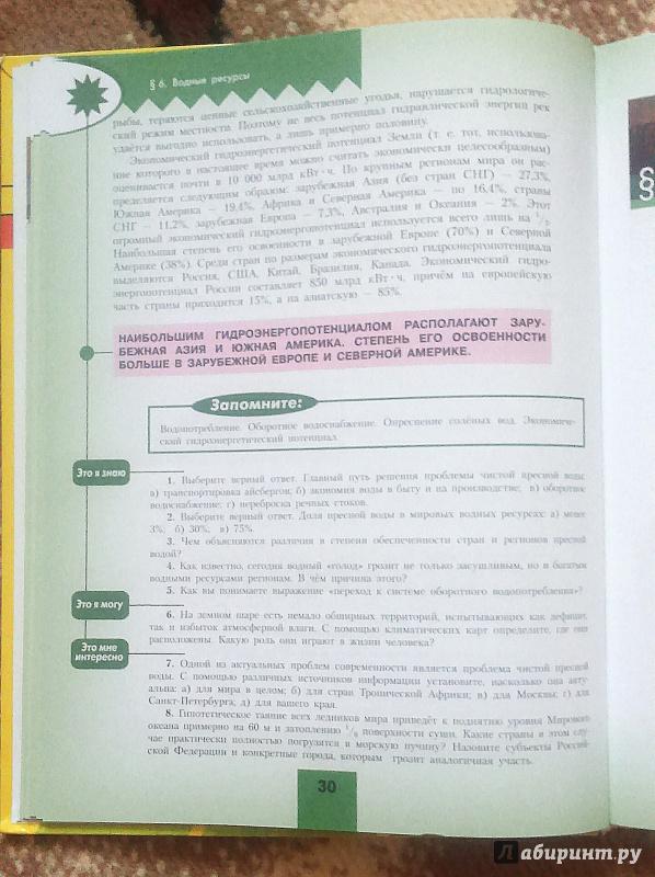 Географии 10 гладкий учебник гдз ответы по класс