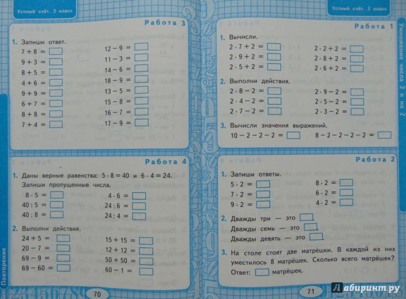 Устный счет 5 класс 2 школа