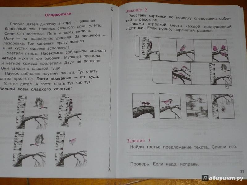 Класс 3 текста основе комплексная работа гдз единого на итоговая