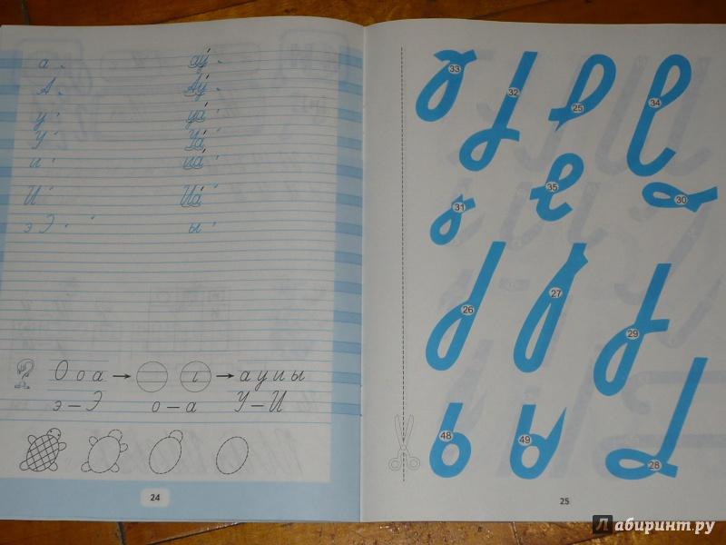 Смотреть азбука агаркова 1 класс онлайн