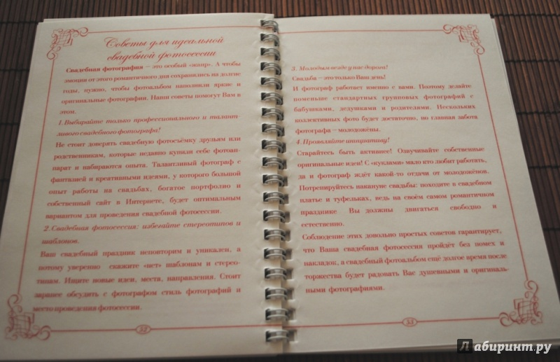 Иллюстрация 11 из 18 для Ежедневник невесты СЕРДЦЕ, КОЛЬЦО (80 листов, А6) (37159) | Лабиринт - канцтовы. Источник: Любитель канцелярии