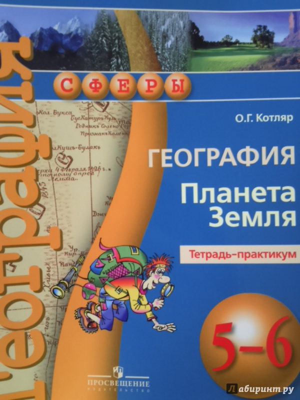 котляр 5-6 гдз география