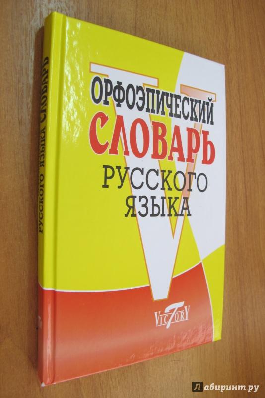 Иллюстрация 1 из 19 для Орфоэпический словарь русского языка   Лабиринт - книги. Источник: Bookworm *_*